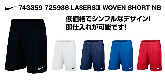サッカーパンツ ナイキ 743359 725986 LASERSⅢ WOVEN SHORT NB