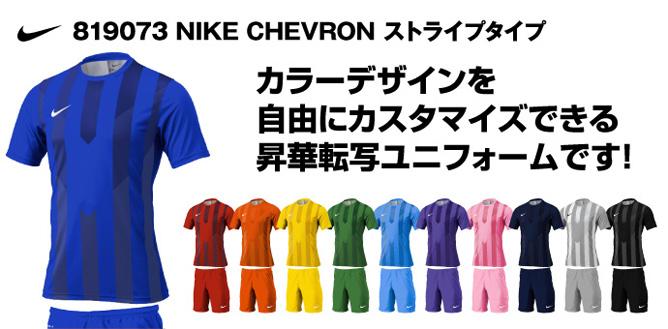 サッカーユニフォーム ナイキ 819073 ナイキ シェブロン カスタムS/Sゲームトップ ストライプタイプ