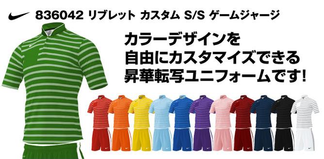 サッカーユニフォーム ナイキ 836042 836046 リブレット カスタム S/S ゲームジャージ
