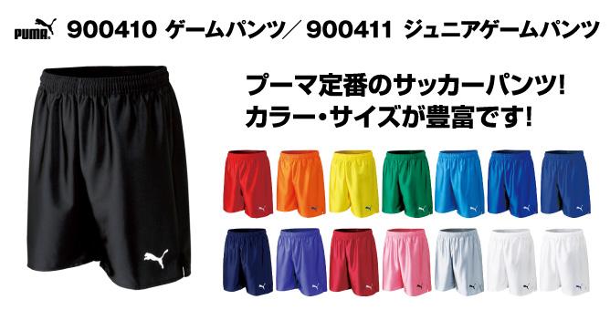 サッカーユニフォーム プーマ 900410 ゲームパンツ/900411 ジュニアゲームパンツ