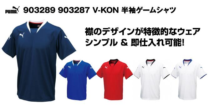 サッカーユニフォーム プーマ 743360 DRI-FIT フープドディビジョンII S/S ジャージ