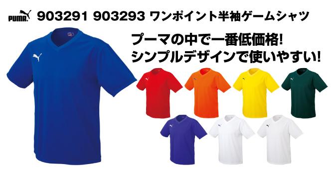 プーマサッカーユニフォーム 903291 903293 ワンポイント半袖ゲームシャツ