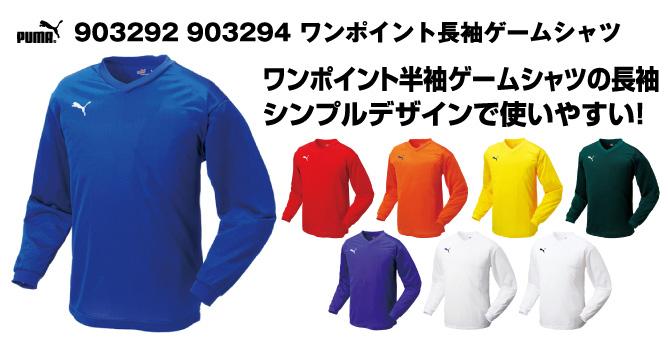 サッカーユニフォーム プーマ 725884 DIR-FIT パークVI L/S ジャージ
