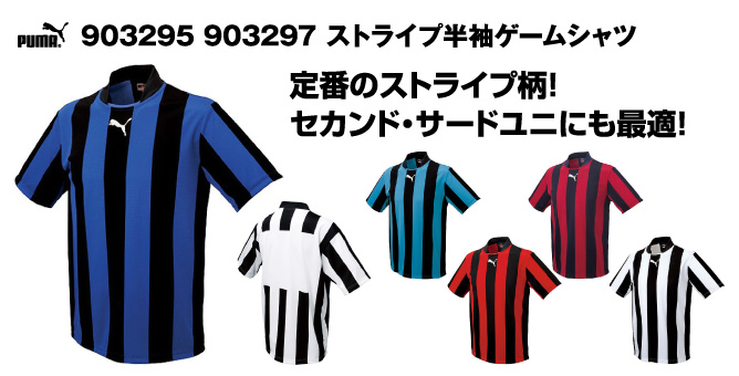 サッカーユニフォーム プーマ 903295 903297 ストライプ半袖ゲームシャツ