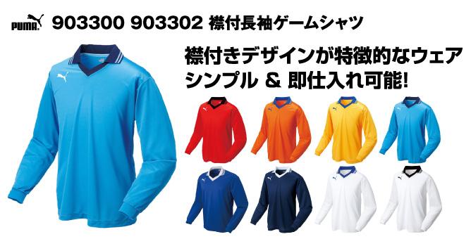 サッカーユニフォーム プーマ 903300 903302 襟付長袖ゲームシャツ