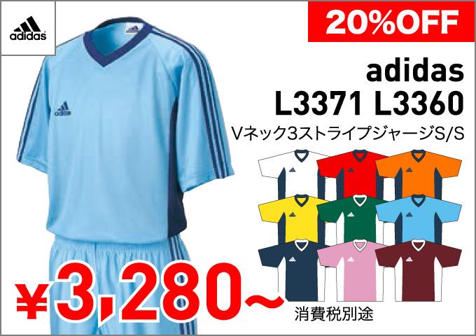 サッカーユニフォーム adidas〈アディダス〉L3371 L3360 Vネック3ストライプジャージS/S