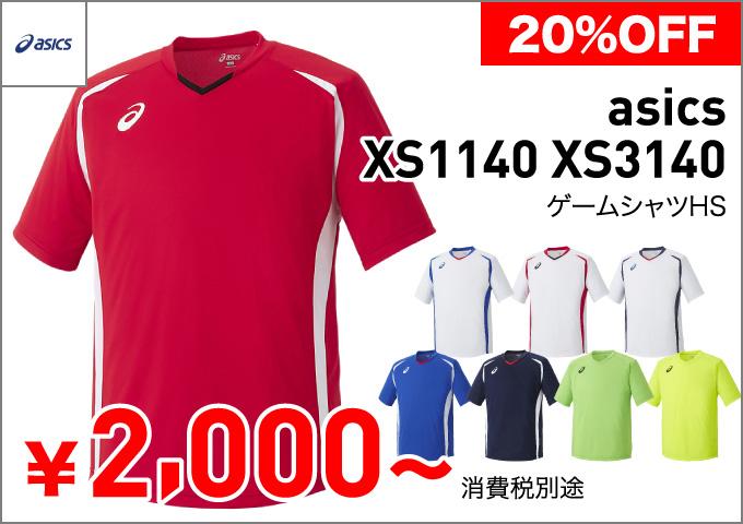 サッカーユニフォーム asics〈アシックス〉XS1140 XS3140 ゲームシャツHS