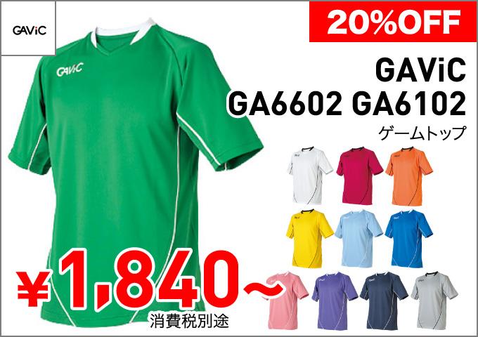 サッカーユニフォーム GAViC〈ガビック〉GA6602 GA6102 ゲームトップ