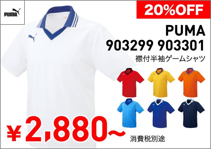 サッカーユニフォーム PUMA〈プーマ〉903299 903301 襟付半袖ゲームシャツ