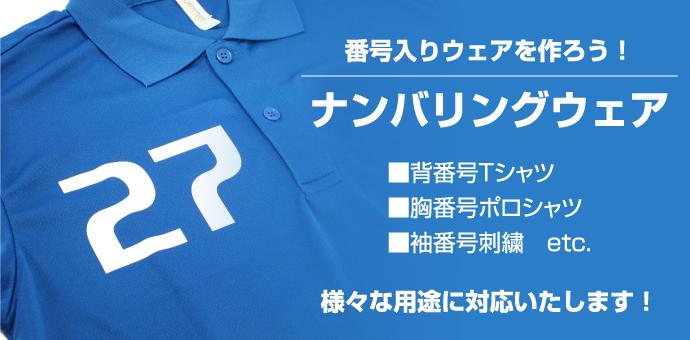 ナンバリングウェア/番号Tシャツ、胸番号ポロシャツ、袖番号刺繍