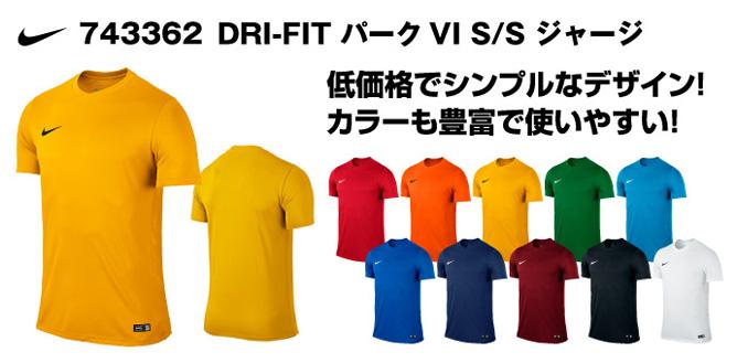 サッカーユニフォーム ナイキ 743362 725984 DRI-FIT パークVI S/S ジャージ