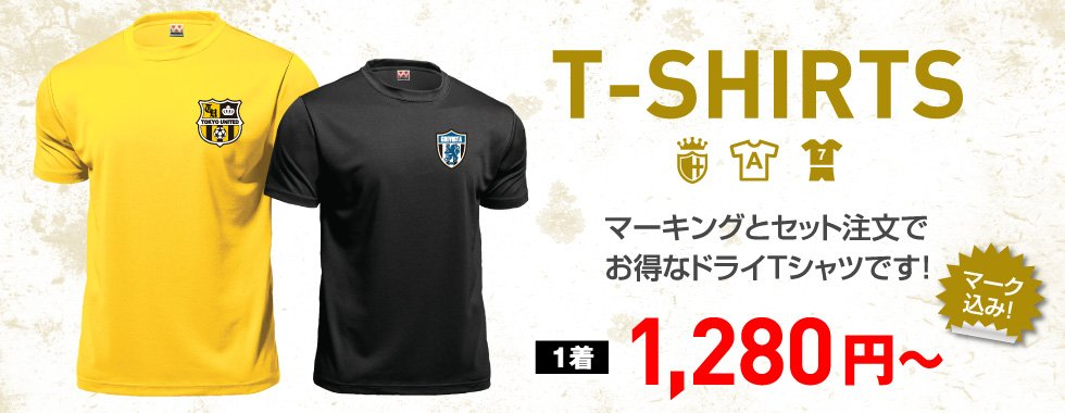 Tシャツ本体と、マーキングがセットになってお得な価格で!