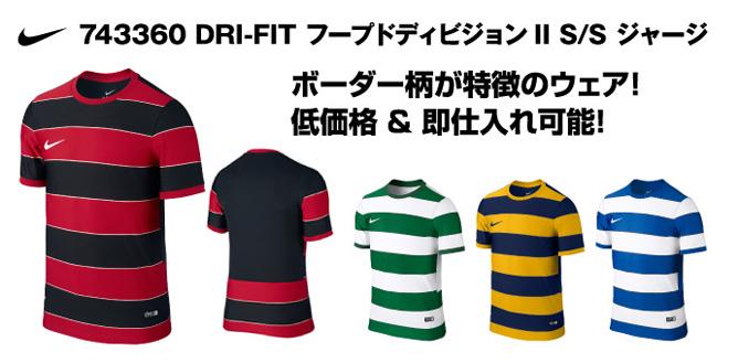 サッカーユニフォーム ナイキ 743360 DRI-FIT フープドディビジョンII S/S ジャージ