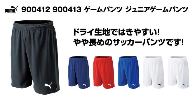 サッカーユニフォーム プーマ 900412 900413 ゲームパンツ ジュニアゲームパンツ