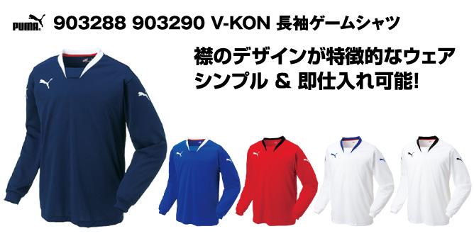 サッカーユニフォーム プーマ 903288 903290 V-KON 長袖ゲームシャツ