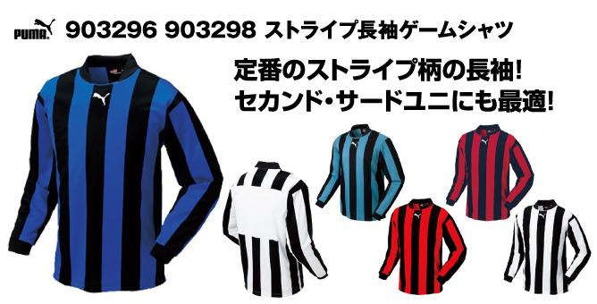 サッカーユニフォーム プーマ 903296 903298 ストライプ長袖ゲームシャツ