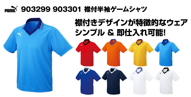 サッカーユニフォーム プーマ 903299 903301 襟付半袖ゲームシャツ