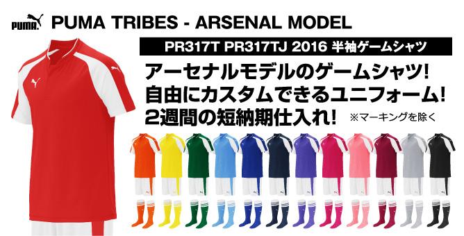 サッカーユニフォーム プーマ 836042 リブレット カスタム S/S ゲームジャージ