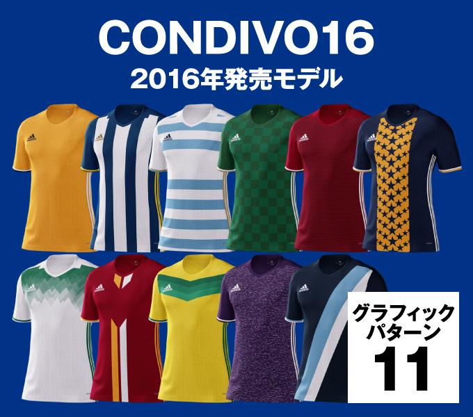 マイアディダス サッカーユニフォーム CONDIVO16