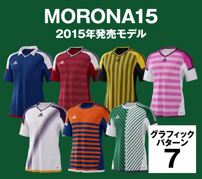 マイアディダス サッカーユニフォーム MORONA15