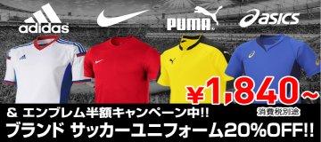 adidas NIKE PUMA asics \1,840~消費税別途&エンブレム半額キャンペーン中!!