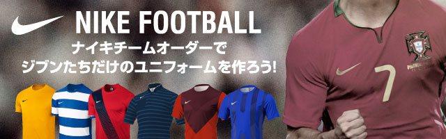 NIKE FOOTBALL ナイキチームオーダーでジブンたちだけのユニフォームを作ろう!