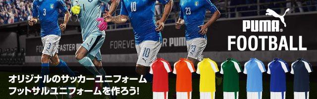 PUMA FOOTBALL オリジナルのサッカーユニフォームフットサルユニフォームを作ろう!