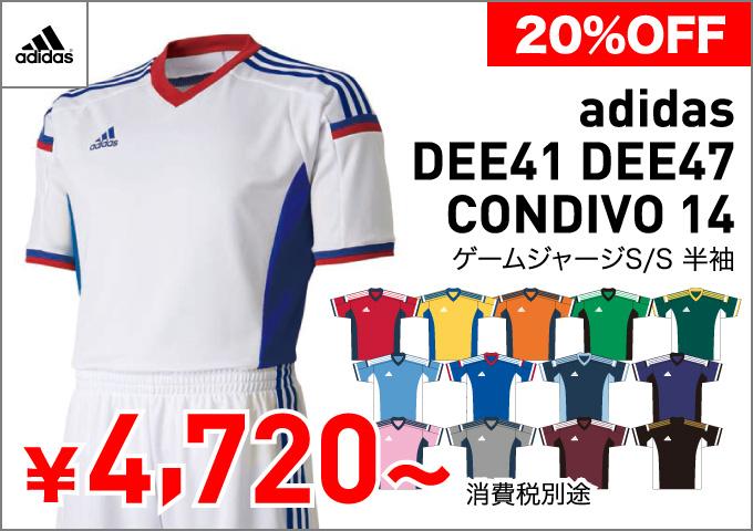 サッカーユニフォーム adidas〈アディダス〉DEE41 DEE47 CONDIVO 14 ゲームジャージS/S 半袖