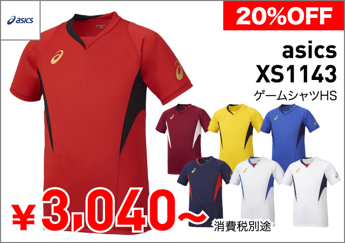 サッカーユニフォーム asics〈アシックス〉XS1143 ゲームシャツHS