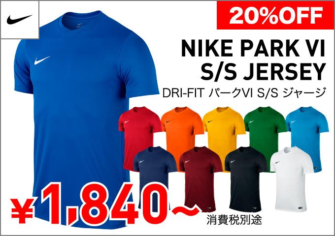 サッカーユニフォーム NIKE〈ナイキ〉 743362 725984 DRI-FIT パークVI S/S ジャージ