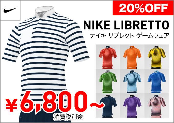 サッカーユニフォーム NIKE〈ナイキ〉836042 836046 リブレット カスタム S/S ゲームジャージ