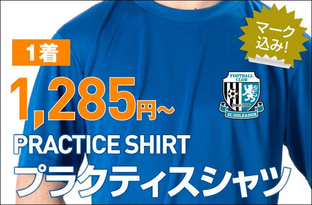 プラクティスシャツ マーク込み! ワンポイントマークとドライTシャツのセットで1着1,285円~