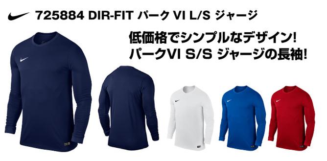 サッカーユニフォーム ナイキ 725884 DIR-FIT パークVI L/S ジャージ