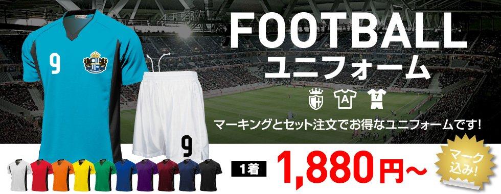 マーキングとセットで1着1,880円から!お得なサッカーユニフォーム/フットサルユニフォーム!