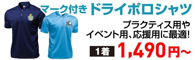 マーク付きドライポロシャツ プラクティス用やイベント用、応援用に最適! 1着1,490円~
