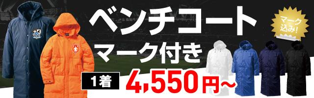 ベンチコートマーク付き1着4,550円~